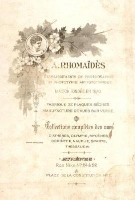 Rhomaides verso (ΦΣΚ 2003)