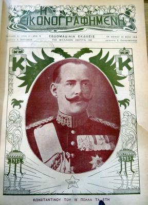Εξώφυλλο περιοδικού Η Εικονογραφημένη, 1916