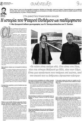Παναγιωτόπουλος και Πετσίνη, συνέντευξη