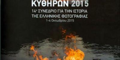Κατάλογος ΦΣΚ 2015