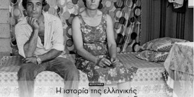 Φωτογραφία και συλλογικές ταυτότητες, LiFO
