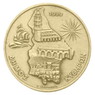Δήμος Κυθήρων -- λογότυπο